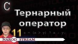 C Тернарный оператор
