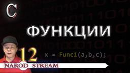 C Функции
