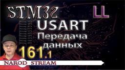 STM LL. USART. Передача данных