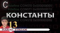 C Константы