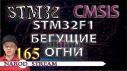 STM Библиотека CMSIS. STM32F1. Бегущие огни