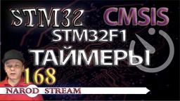 STM Таймеры