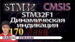 STM CMSIS. STM32F1. Динамическая индикация