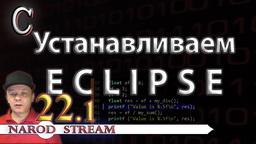 C Устанавливаем Eclipse