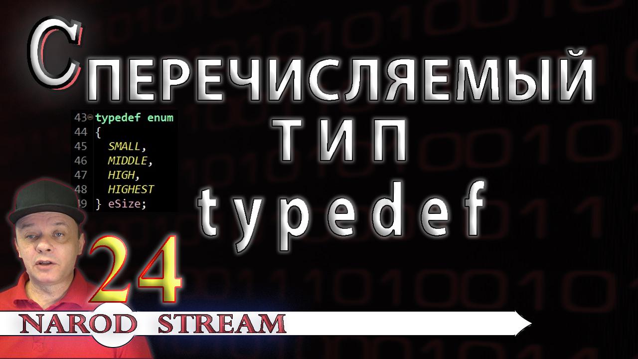 C Пеоечисляемый тип. Директива typedef