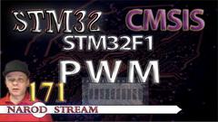 STM CMSIS. STM32F1. PWM (ШИМ). Мигаем светодиодами плавно