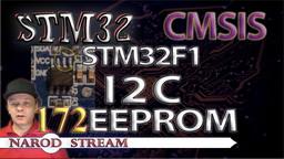 STM CMSIS. STM32F1. I2C. Подключаем внешний EEPROM