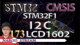 STM CMSIS. STM32F1. I2C. Переходник для LCD 16?2