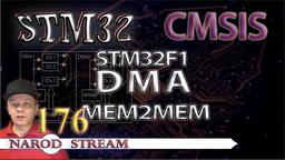 STM CMSIS. STM32F1. DMA. MEM2MEM