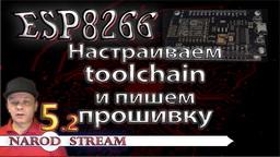 ESP8266 Настраиваем toolchain и пишем свою прошивку в IDE Eclipse