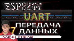 ESP8266 UART. Передача данных