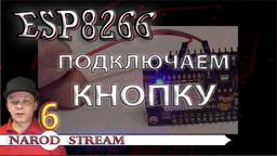 ESP8266 Подключаем кнопку
