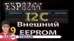 ESP8266 I2C. Подключаем внешний EEPROM