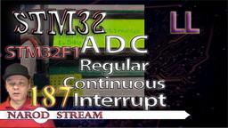 STM LL. STM32F1. ADC. Regular Continuous. Interrupt