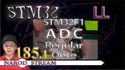 STM LL. ADC. Regular Once