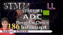 STM LL. STM32F1. ADC. Regular Once. Interrupt