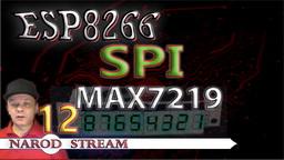 ESP8266 Name