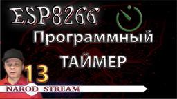 ESP8266 Программный таймер