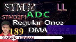 STM LL. STM32F1. ADC. Regular Once. DMA