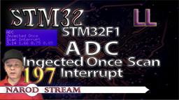 STM LL. STM32F1. ADC. Injected Once Scan. Interrupt