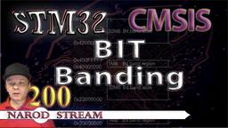 STM CMSIS. Bit banding
