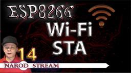 ESP8266 Wi-Fi. Режим STA (Станция)