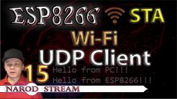 ESP8266 Wi-Fi. STA. UDP Client