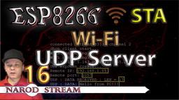 ESP8266 Wi-Fi. STA. UDP Server