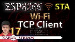ESP8266 Wi-Fi. STA. TCP Client