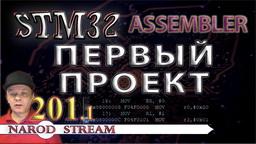 STM Assembler. Первый проект. Команды MOV, LDR, STR, B