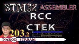 STM Assembler. RCC. Стек. Новые команды