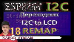 ESP8266 I2C. Переходник для LCD 20?4. Переопределяем контакты