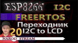 ESP8266 FreeRTOS. Переходник для LCD 20?4