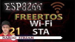 ESP8266 FreeRTOS. Wi-Fi. Режим STA