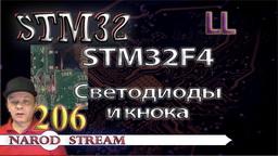 STM LL. STM32F4. Светодиоды и кнопка