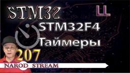 STM LL. STM32F4. Таймеры