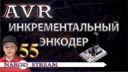 AVR Инкрементальный энкодер