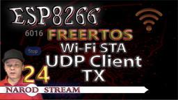 ESP8266 FreeRTOS. Wi-Fi. STA. UDP Client
