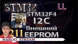 STM LL. STM32F4. I2C. Подключаем внешний EEPROM