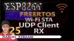 ESP8266 FreeRTOS. Wi-Fi. STA. UDP Client. Приём данных