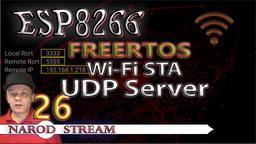 ESP8266 FreeRTOS. Wi-Fi. STA. UDP Server