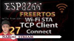 STM FreeRTOS. Wi-Fi. STA. TCP Client. Соединение с сервером