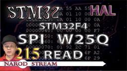 STM HAL. STM32F4. FLASH память W25Q. Чтение данных