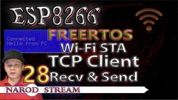 ESP8266 FreeRTOS. Wi-Fi. STA. TCP Client. Приём и передача пакетов