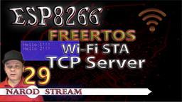 ESP8266 FreeRTOS. Wi-Fi. STA. TCP Server