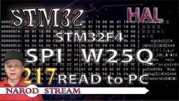 STM HAL. STM32F4. FLASH память W25Q. Считываем данные в программу